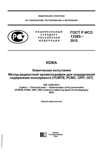 ГОСТ Р ИСО 13365-2015 Кожа. Химические испытания. Метод жидкостной хроматографии для определения содержания консерванта (TCMTB, PCMC, OPP, OIT)