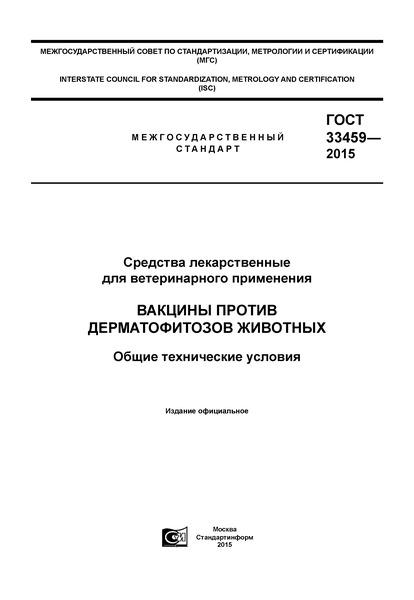 ГОСТ 33459-2015 Средства лекарственные для ветеринарного применения. Вакцины против дерматофитозов животных. Общие технические условия