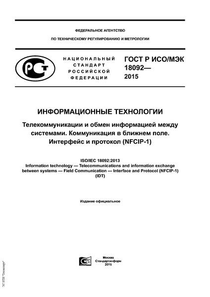 ГОСТ Р ИСО/МЭК 18092-2015 Информационные технологии. Телекоммуникации и обмен информацией между системами. Коммуникация в ближнем поле. Интерфейс и протокол (NFCIP-1)
