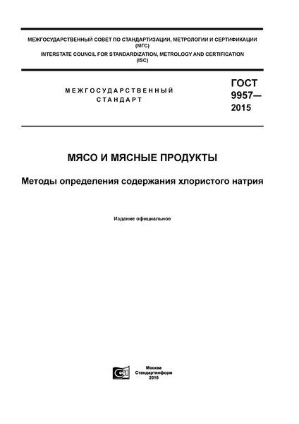 ГОСТ 9957-2015 Мясо и мясные продукты. Методы определения содержания хлористого натрия