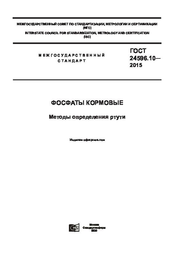 ГОСТ 24596.10-2015 Фосфаты кормовые. Методы определения ртути