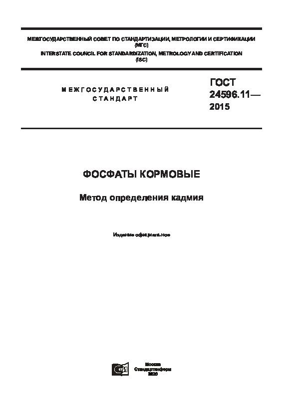 ГОСТ 24596.11-2015 Фосфаты кормовые. Метод определения кадмия