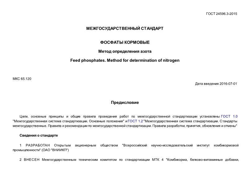 ГОСТ 24596.3-2015 Фосфаты кормовые. Метод определения азота