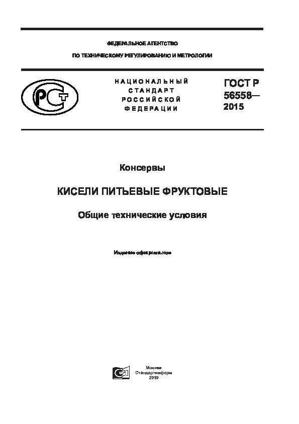 ГОСТ Р 56558-2015 Консервы. Кисели питьевые фруктовые. Общие технические условия