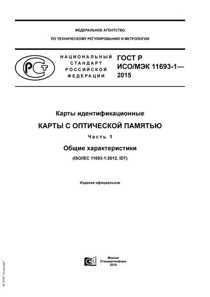ГОСТ Р ИСО/МЭК 11693-1-2015 Карты идентификационные. Карты с оптической памятью. Часть 1. Общие характеристики