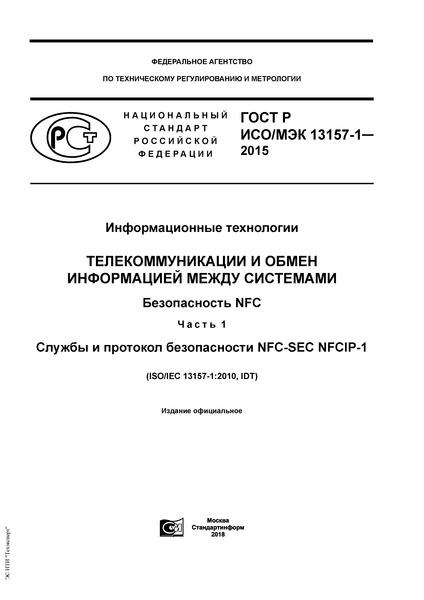 ГОСТ Р ИСО/МЭК 13157-1-2015 Информационные технологии. Телекоммуникации и обмен информацией между системами. Безопасность NFC. Часть 1. Службы и протокол безопасности NFC-SEC NFCIP-1
