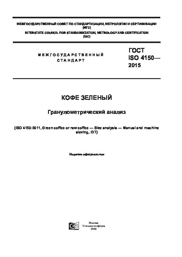 ГОСТ ISO 4150-2015 Кофе зеленый. Гранулометрический анализ