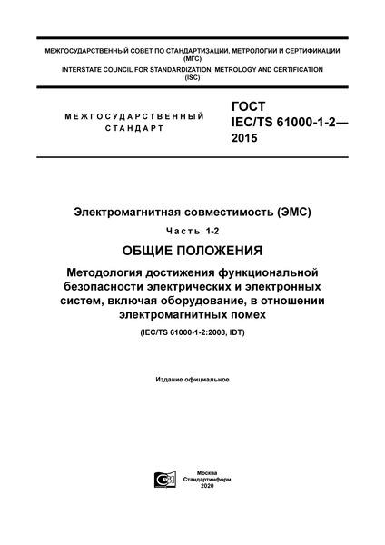 ГОСТ IEC/TS 61000-1-2-2015 Электромагнитная совместимость (ЭМС). Часть 1-2. Общие положения. Методология достижения функциональной безопасности электрических и электронных систем, включая оборудование, в отношении электромагнитных помех