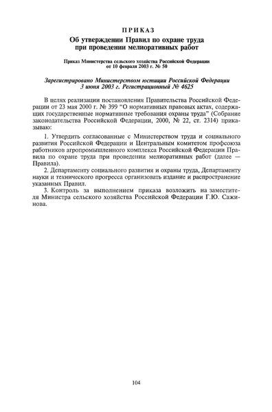 Правила по охране труда при производстве мелиоративных работ