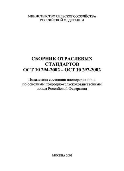 ОСТ 10 294-2002 Земли сельскохозяйственного назначения степной зоны Российской Федерации. Показатели состояния плодородия почв