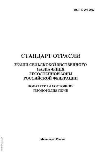 ОСТ 10 295-2002 Земли сельскохозяйственного назначения лесостепной зоны Российской Федерации. Показатели состояния плодородия почв