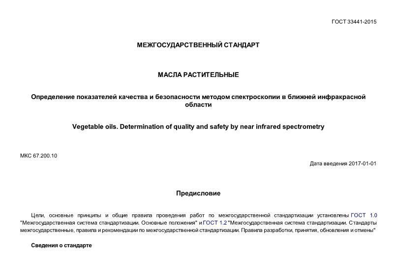 ГОСТ 33441-2015 Масла растительные. Определение показателей качества и безопасности методом спектроскопии в ближней инфракрасной области
