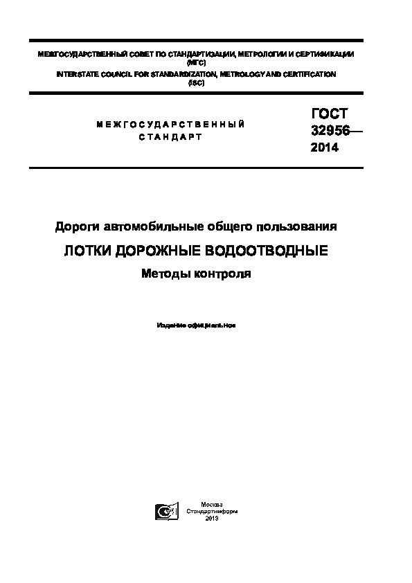 ГОСТ 32956-2014 Дороги автомобильные общего пользования. Лотки дорожные водоотводные. Методы контроля
