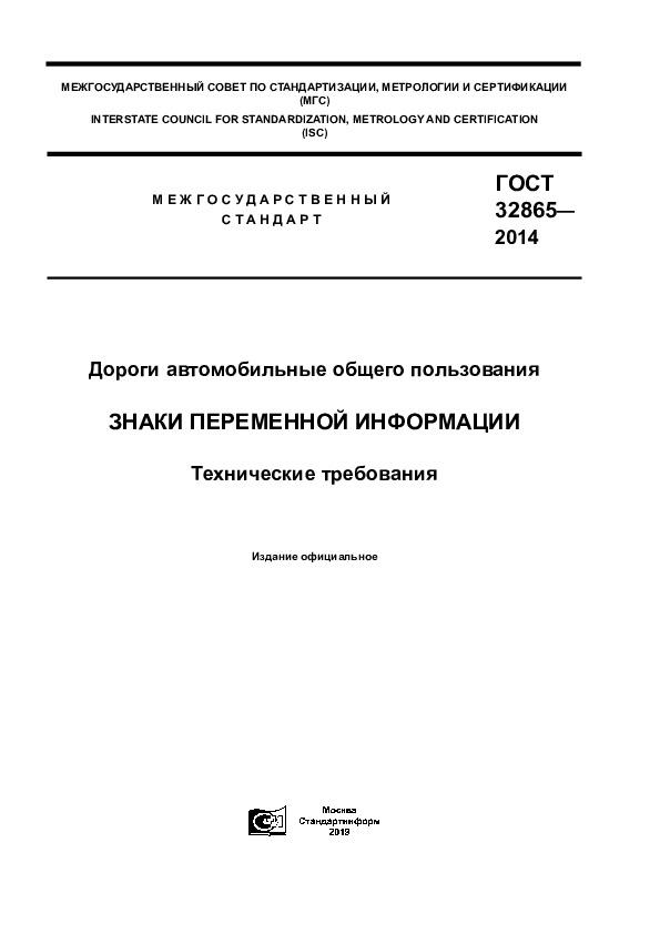 ГОСТ 32865-2014 Дороги автомобильные общего пользования. Знаки переменной информации. Технические требования