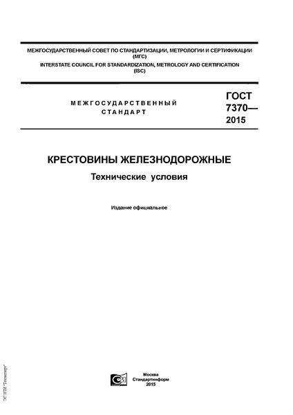 ГОСТ 7370-2015 Крестовины железнодорожные. Технические условия