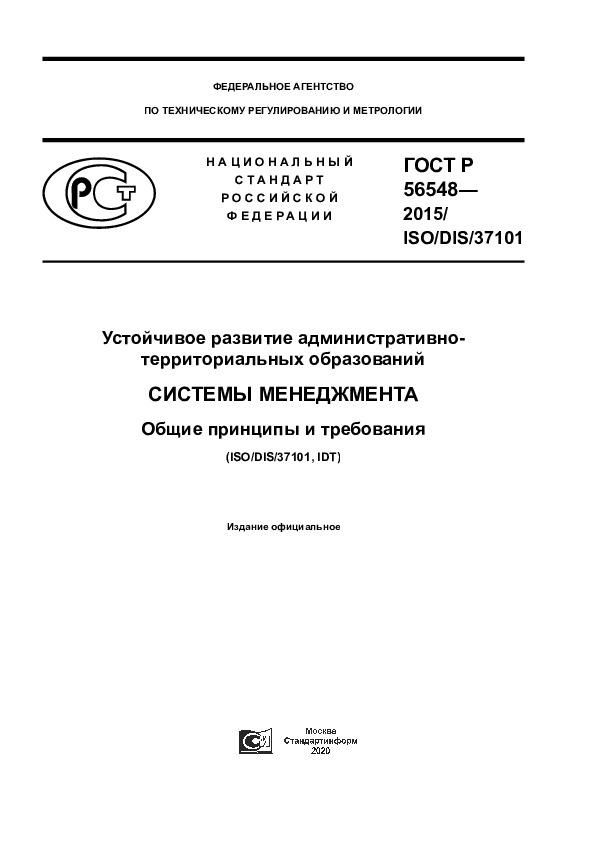 ГОСТ Р 56548-2015 Устойчивое развитие административно-территориальных образований. Системы менеджмента. Общие принципы и требования