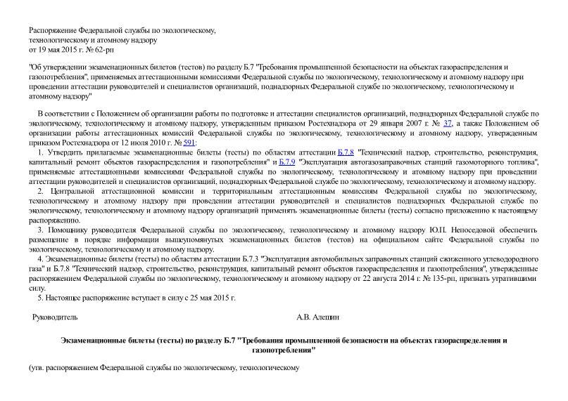 Распоряжение 62-рп Об утверждении экзаменационных билетов (тестов) по разделу Б.7