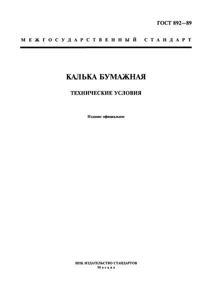 ГОСТ 892-89 Калька бумажная. Технические условия