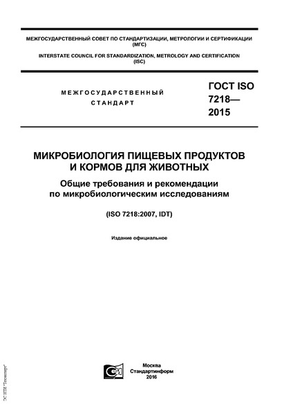 ГОСТ ISO 7218-2015 Микробиология пищевых продуктов и кормов для животных. Общие требования и рекомендации по микробиологическим исследованиям