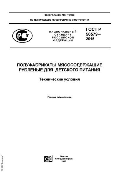 ГОСТ Р 56579-2015 Полуфабрикаты мясосодержащие рубленые для детского питания. Технические условия