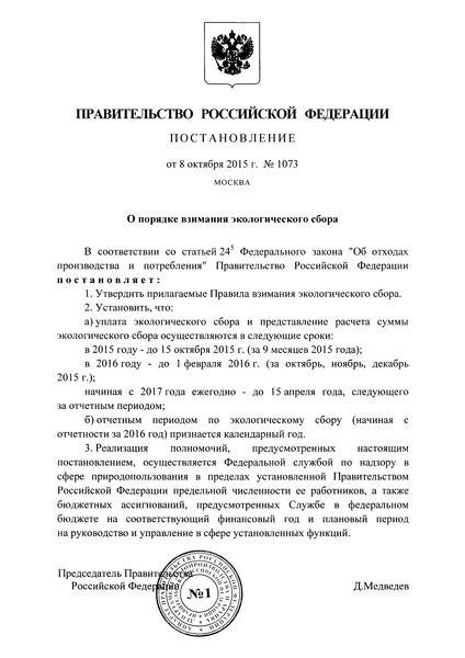 Постановление 1073 О порядке взимания экологического сбора