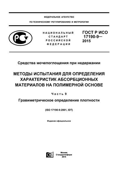 ГОСТ Р ИСО 17190-9-2015 Средства мочепоглощения при недержании. Методы испытания для определения характеристик абсорбционных материалов на полимерной основе. Часть 9. Гравиметрическое определение плотности