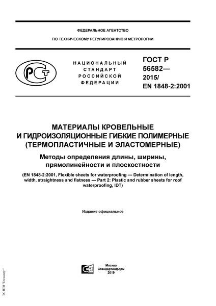 ГОСТ Р 56582-2015 Материалы кровельные и гидроизоляционные гибкие полимерные (термопластичные и эластомерные). Методы определения длины, ширины, прямолинейности и плоскостности