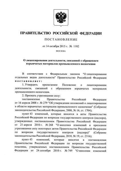 Постановление 1102 Положение о лицензировании деятельности, связанной с обращением взрывчатых материалов промышленного назначения