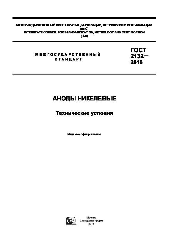 ГОСТ 2132-2015 Аноды никелевые. Технические условия