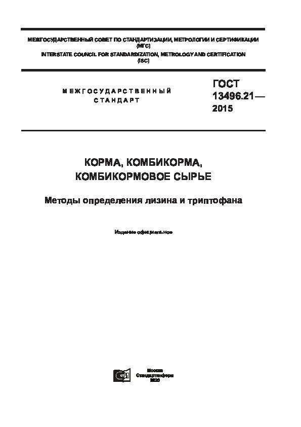 ГОСТ 13496.21-2015 Корма, комбикорма, комбикормовое сырье. Методы определения лизина и триптофана