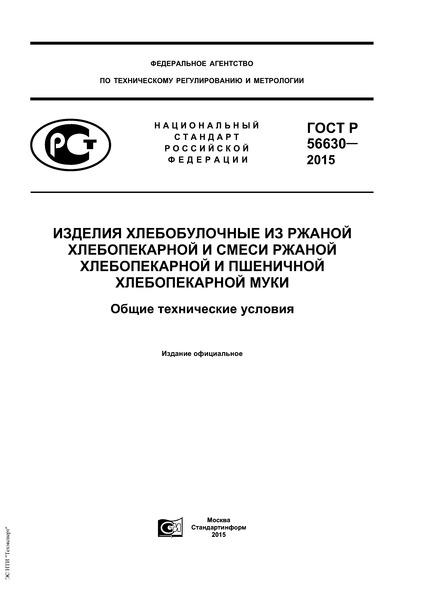 ГОСТ Р 56630-2015 Изделия хлебобулочные из ржаной хлебопекарной и смеси ржаной хлебопекарной и пшеничной хлебопекарной муки. Общие технические условия