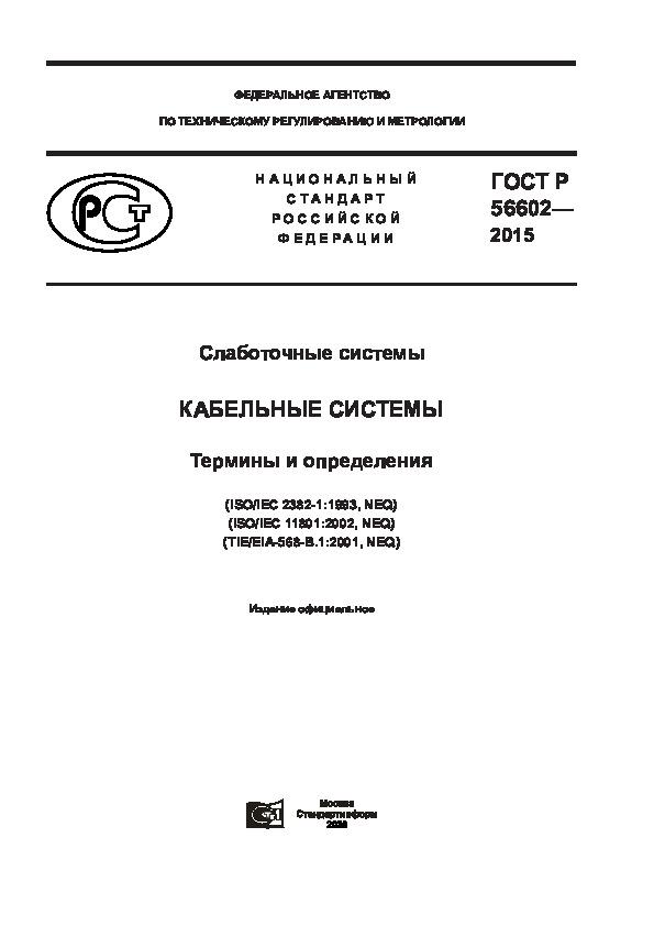 ГОСТ Р 56602-2015 Слаботочные системы. Кабельные системы. Термины и определения