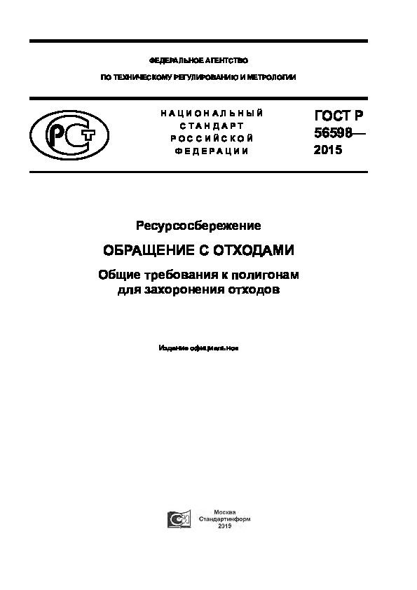 ГОСТ Р 56598-2015 Ресурсосбережение. Обращение с отходами. Общие требования к полигонам для захоронения отходов