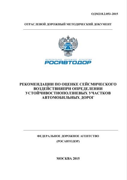 ОДМ 218.2.053-2015 Рекомендации по оценке сейсмического воздействия при определении устойчивости оползневых участков автомобильных дорог