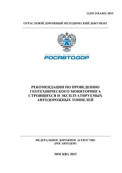 ОДМ 218.4.022-2015 Рекомендации по проведению геотехнического мониторинга строящихся и эксплуатируемых автодорожных тоннелей