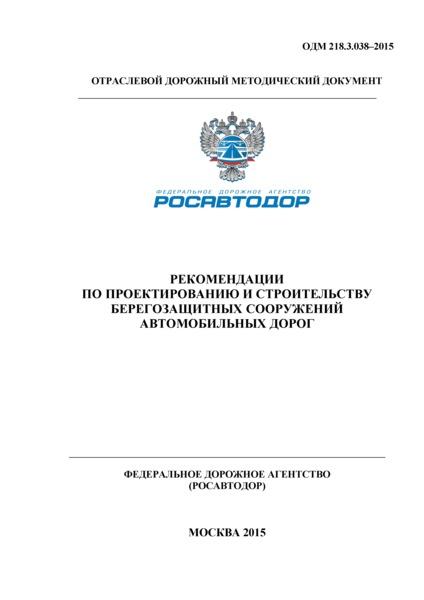 ОДМ 218.3.038-2015 Рекомендации по проектированию и строительству берегозащитных сооружений автомобильных дорог