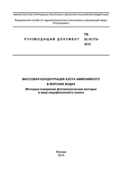 РД 52.10.772-2013 Массовая концентрация азота аммонийного в морских водах. Методика измерений фотометрическим методом в виде индофенолового синего