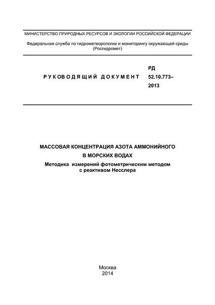 РД 52.10.773-2013 Массовая концентрация азота аммонийного в морских водах. Методика измерений фотометрическим методом с реактивом Несслера