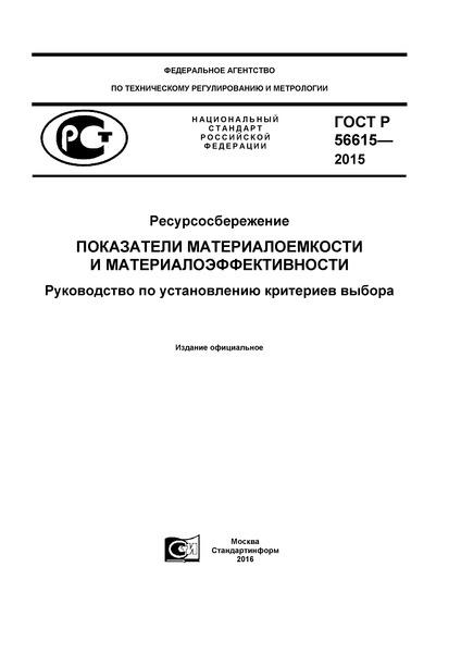 ГОСТ Р 56615-2015 Ресурсосбережение. Показатели материалоемкости и материалоэффективности. Руководство по установлению критериев выбора