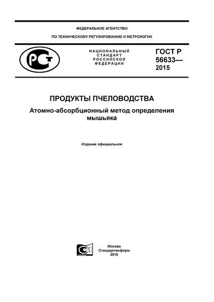 ГОСТ Р 56633-2015 Продукты пчеловодства. Атомно-абсорбционный метод определения мышьяка