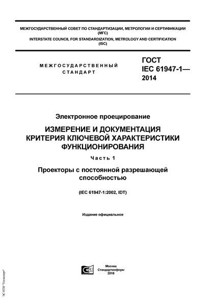 ГОСТ IEC 61947-1-2014 Электронное проецирование. Измерение и документация критерия ключевой характеристики функционирования. Часть 1. Проекторы с постоянной разрешающей способностью