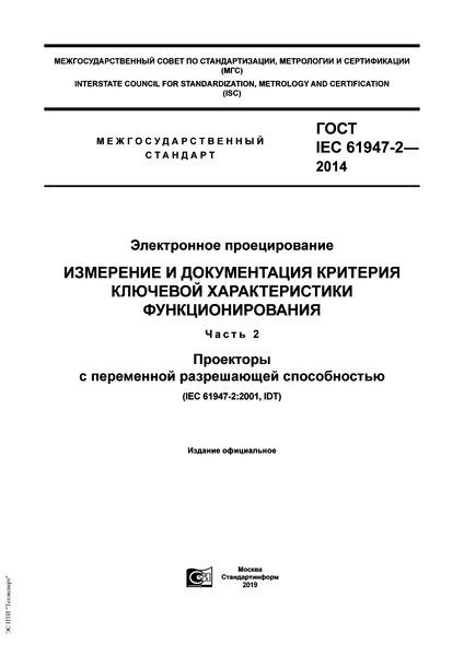 ГОСТ IEC 61947-2-2014 Электронное проецирование. Измерение и документация критерия ключевой характеристики функционирования. Часть 2. Проекторы с переменной разрешающей способностью
