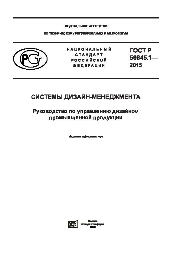 ГОСТ Р 56645.1-2015 Системы дизайн-менеджмента. Руководство по управлению дизайном промышленной продукции