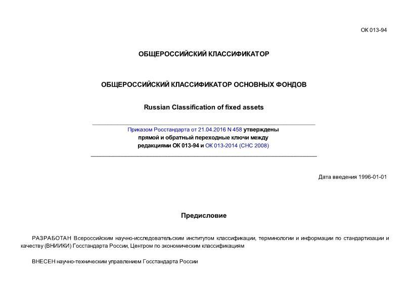 ОК 013-94 Общероссийский классификатор основных фондов