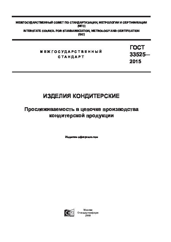 ГОСТ 33525-2015 Изделия кондитерские. Прослеживаемость в цепочке производства кондитерской продукции