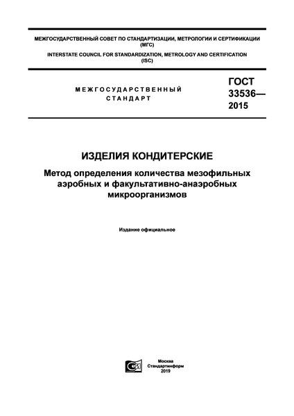 ГОСТ 33536-2015 Изделия кондитерские. Метод определения количества мезофильных аэробных и факультативно-анаэробных микроорганизмов