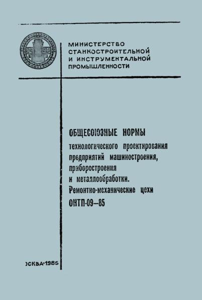 ОНТП 09-85 Общесоюзные нормы технологического проектирования предприятий машиностроения, приборостроения и металлообработки. Ремонтно-механические цехи