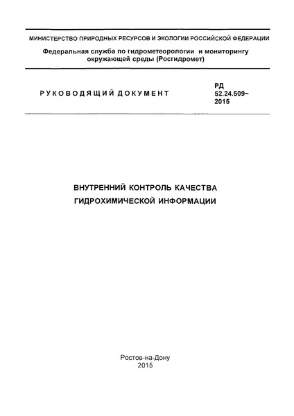 РД 52.24.509-2015 Внутренний контроль качества гидрохимической информации