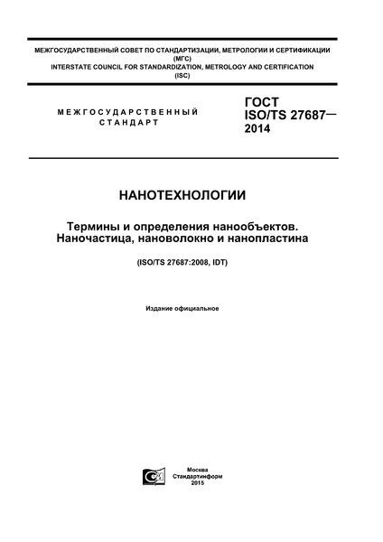 ГОСТ ISO/TS 27687-2014 Нанотехнологии. Термины и определения нанообъектов. Наночастица, нановолокно и нанопластина