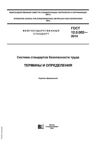 ГОСТ 12.0.002-2014 Система стандартов безопасности труда. Термины и определения